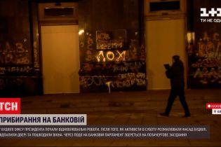 Новости Украины: когда же от краски отмоют Офис президента