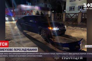 Новини України: у Житомирі чоловік з гранатою та в бронежилеті втікав від копів