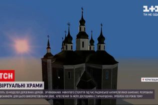 Новини України: у Чернігівській області створили 3D-модель церкви, яку знищила радянська влада