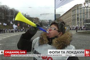 Предприниматели Украины парализовали центр столицы: протестуют против локдауна