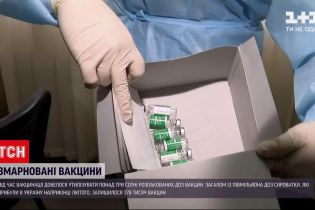 Новини України: 345 із розпакованих доз вакцин від коронавірусу в країні довелось утилізували