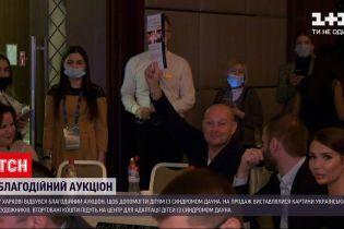 Новости Украины: в Харькове провели благотворительный аукцион, чтобы помочь детям с синдромом Дауна