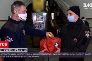 Новини України: у столичному метро поліцейський врятував чоловіка, якому стало зле