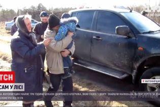 Новини України: у Житомирській області майже 3 години шукали дворічного малюка