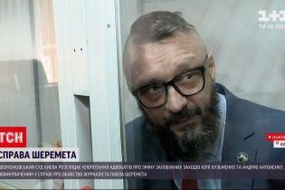 Новини України: суд розглядав клопотання про зміну запобіжних заходів у справі Шеремета