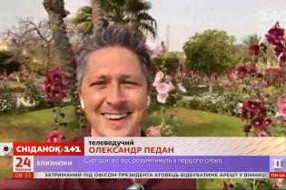 Олександр Педан розповів, як святкуватиме свій день народження в Єгипті