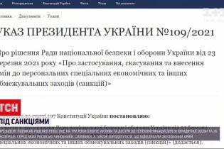 Новости Украины: кто из российских чиновников попал под санкции СНБО