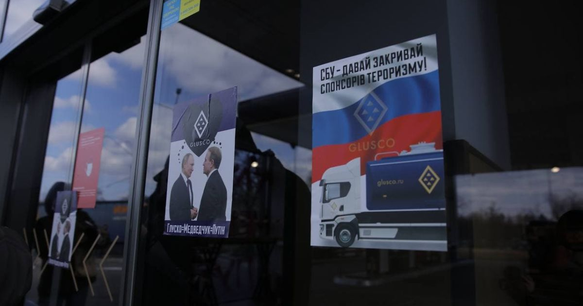 Нацкорпус блокировал заправки Glusco