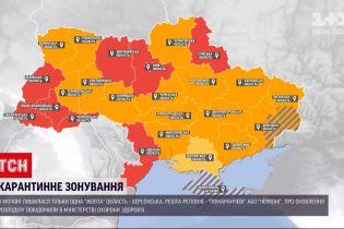 Новости Украины: МЗ обновило разделение Украины на карантинные зоны
