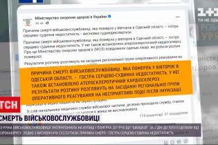 Новости Украины: назвали причину смерти вакцинированной женщины из Одессы