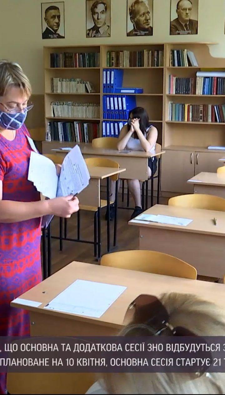 Новости Украины: коронавирус не помешает проведению ВНО в этом году