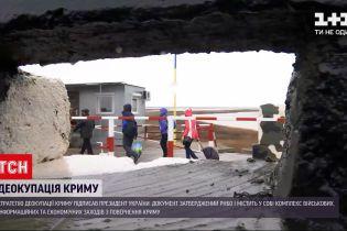 Новини України: Зеленський затвердив стратегію деокупації Криму