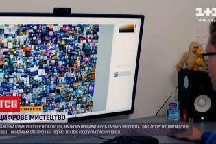 Новости мира: на аукционе в США продадут картину работа Софии