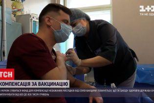 """Новини України: чому створюють фонд для компенсацій побічних наслідків від """"антиковідної"""" вакцини"""