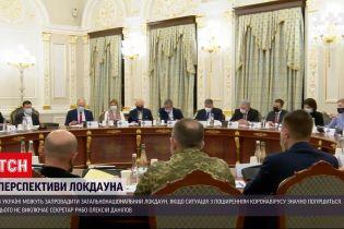 Новини України: чи запровадять загальнонаціональний локдаун