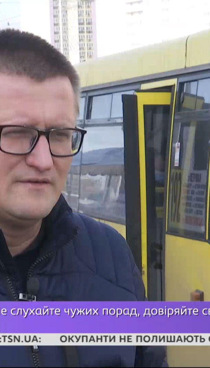 Почему в столичных маршрутках цена за проезд может вырасти до 10 гривен