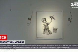 Новини світу: картину Бенксі, присвячену медикам, продали за рекордні 23 мільйони доларів
