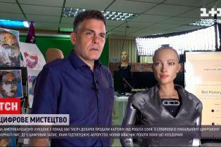 Новости мира: как робот София отреагировала на продажу собственной картины