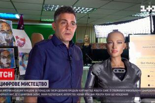 На аукционе почти за 700 тысяч долларов продали картину от робота Софии