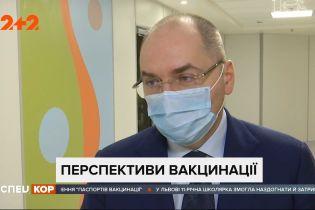 Вакцина в Украине: когда прибудут новые дозы индийской и будет ли завезена китайская вакцина