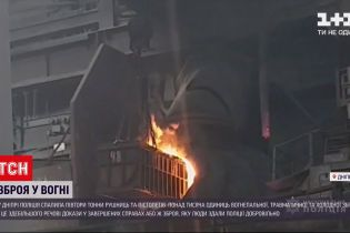 В Днепре на заводе, где производят рельсы, сожгли полторы тонны оружия