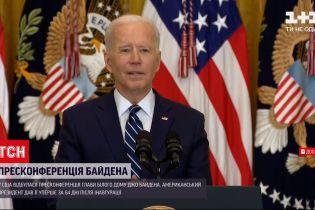Кого позвали на пресс-конференцию Байдена и что он сказал о России