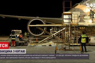 """Новости Украины: прививать """"Коронаваком"""" украинцев начнут не раньше, чем через 10 дней"""
