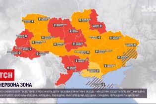 """Новини України: МОЗ доєднало Миколаївську та Черкаську області до """"червоної зони"""""""