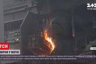 Новости Украины: в Днепре на заводе сожгли полторы тонны огнестрельного, травматического и холодного оружия