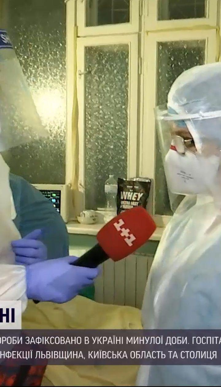 Новости Украины: какая ситуация с коронавирусом в одной из столичных больниц