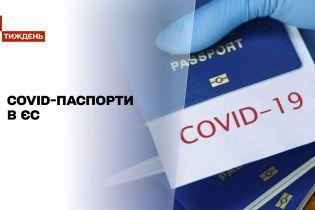 Новини тижня: ЄС з 15 червня планує запровадити паспорт вакцинації