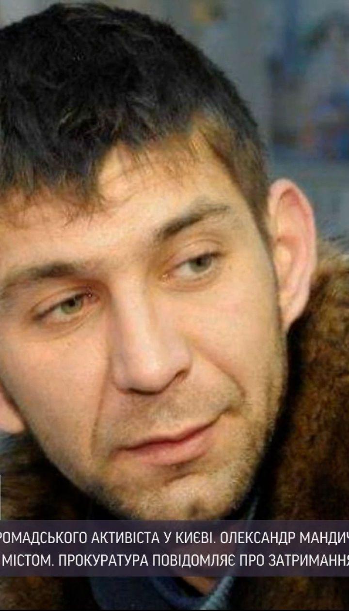 Новини України: поліція розслідує справу про загибель громадського активіста у Києві