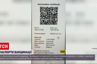 """Новости мира: когда вступят в силу """"паспорта вакцинации"""" от ЕС"""