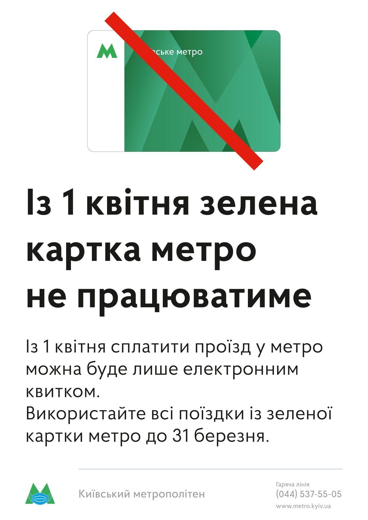 Зелена картка у київському метро