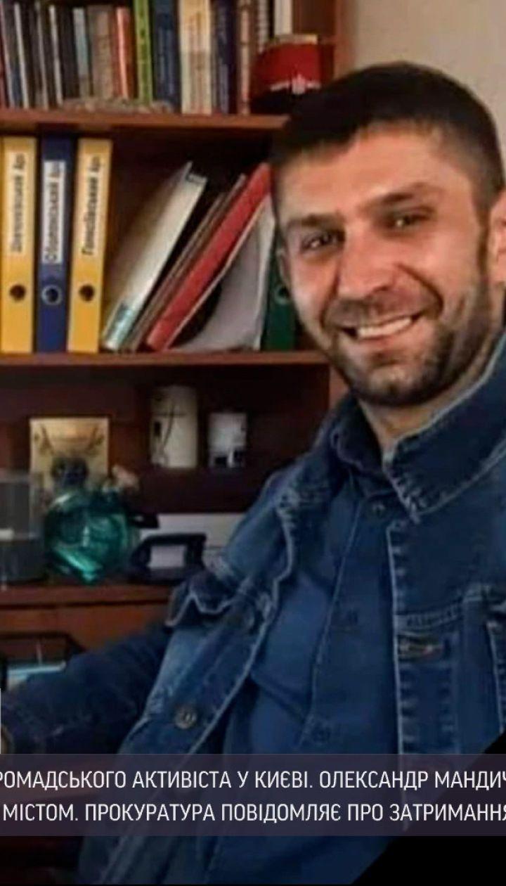 Новости Украины: киевская прокуратура расследует дело о гибели общественного активиста