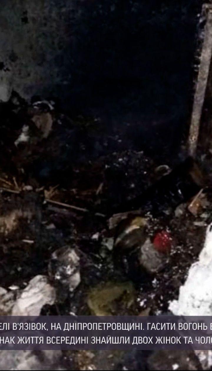 Новини України: під час пожежі у Дніпропетровській області загинули троє людей