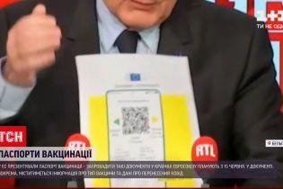 """Новости мира: позволят ли """"паспорта вакцинации"""" восстановить путешествия в Европу"""