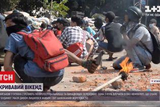 Новости мира: международное сообщество шокировано кровавыми выходными в Мьянме