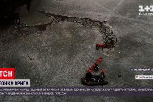 Новости Украины: в Хмельницком двух рыбаков навеселе спасали из-под льда