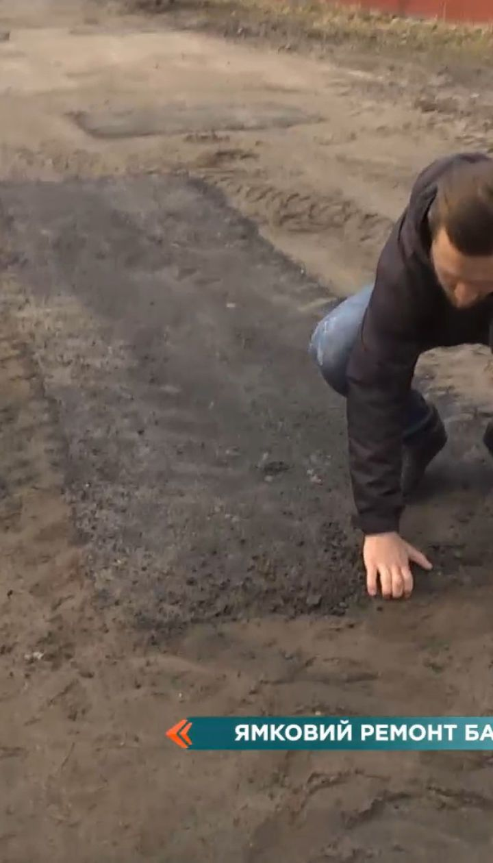 Залатали асфальтом выбоины в грунтовой дороге – новые достижения украинских дорожников