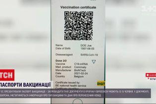 Новини світу: якими будуть нові правила подорожей для українців