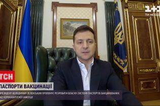 Новини України: Зеленський пропонує розробити власну систему паспортів вакцинованих