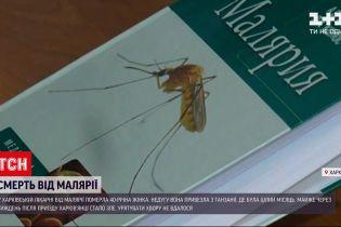 Новини України: у Харкові 40-річна пацієнтка померла від малярії