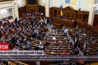 Новости Украины Верховная Рада проведет сразу три внеочередных заседания