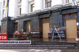 Новини України: фасад Офісу президента відчистили, але двері ще не встановили