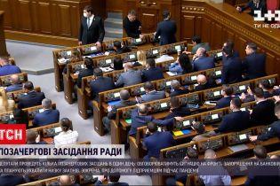 Новости Украины Верховная Рада проведет три внеочередных заседания за один день