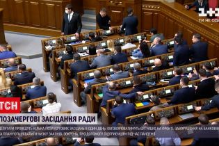 Новини України: Верховна Рада проведе три позачергових засідання за один день