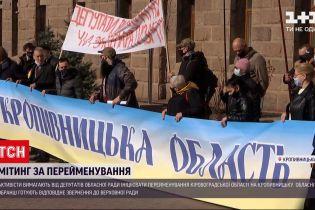 Новости Украины: под облсоветом Кропивницкого активисты требуют переименовать область