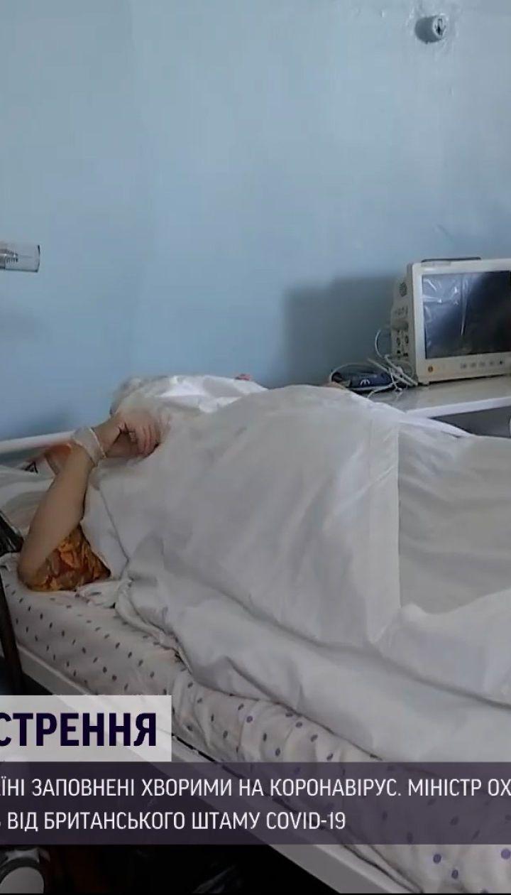 Новости Украины: Степанов заявил, что страну терроризирует британский штамм коронавируса