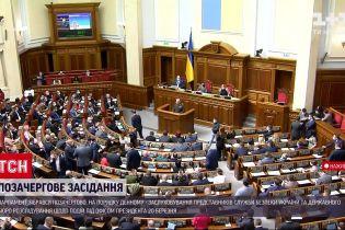 Новости Украины: парламентарии собрались на внеочередное заседание